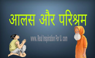 Motivational Stories in Hindi for Students