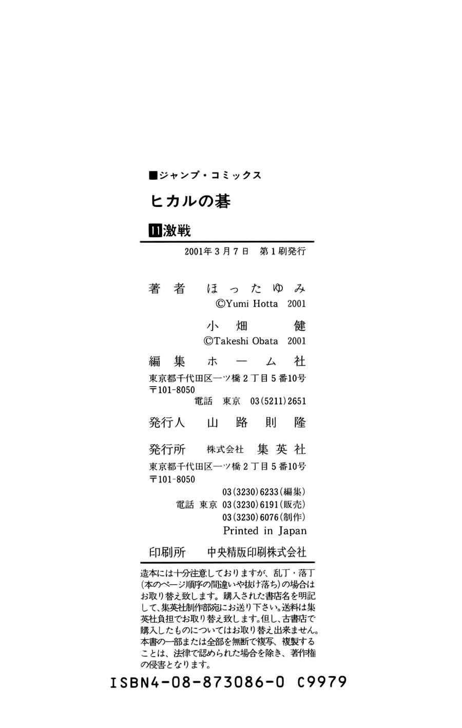 Hikaru No Go hikaru no go chap 96 trang 25