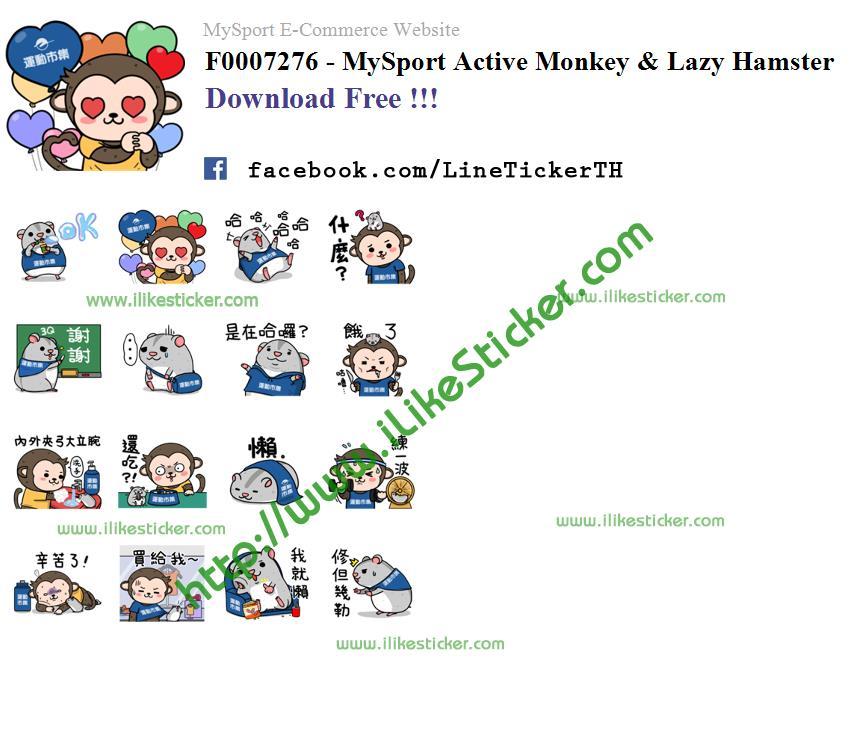 MySport Active Monkey & Lazy Hamster