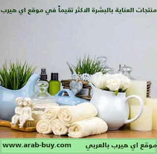 افضل منتجات العناية بالبشرة في موقع اي هيرب بالعربي