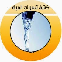 شركة كشف تسربات المياه بالمدينة المنورة 0535735075
