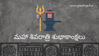Maha shivratri wishes in Telugu Language మహా శివరాత్రి శుభాకాంక్షలు