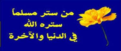 حكم-من-تتبع-عورات-المسلمين