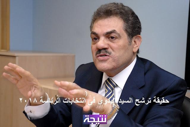 حقيقة ترشح السيد البدوى فى انتخابات الرئاسة 2018
