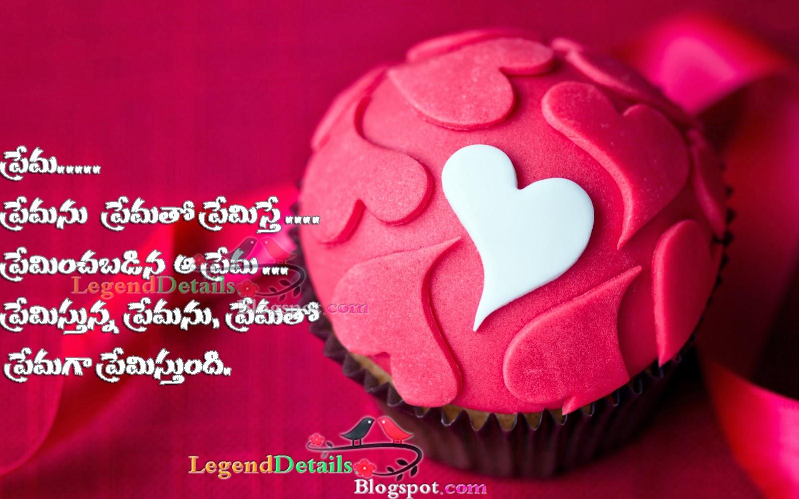 Love Poetry In Telugu || Prema Kavithalu | Legendary Quotes