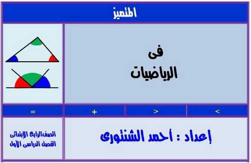 أقوى مذكرة رياضيات للصف الرابع ترم أول للأستاذ أحمد الشنتورى