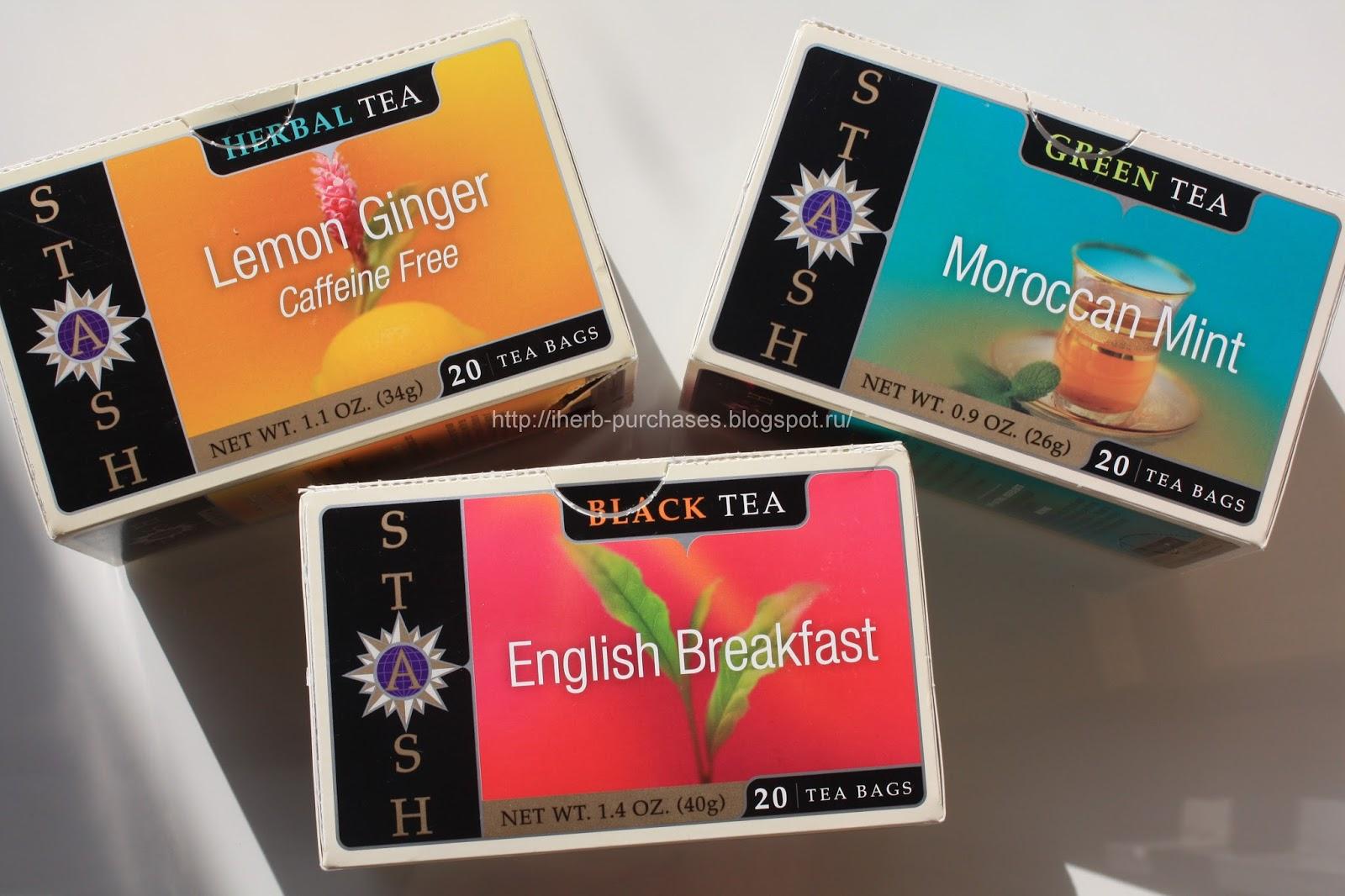 натуральный вкусный чай отзыв iherb как сделать заказ