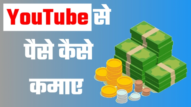 YouTube से पैसे कैसे कमाये ? | How to Earn money from YouTube - Shoutuse