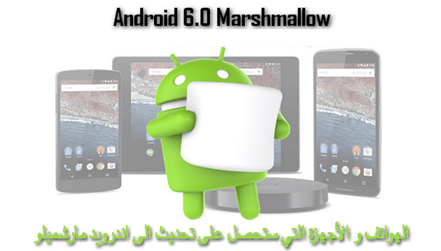 android marschmallow