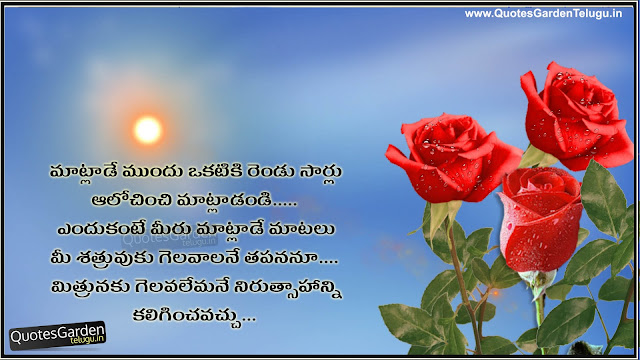Good morning Telugu Quotes nice lines about life