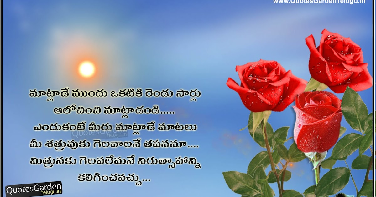 good morning telugu quotes nice lines about life quotes garden telugu telugu quotes