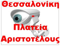 https://www.skylinewebcams.com/el/webcam/ellada/makedonia/thessaloniki/plateia-aristotelous.html