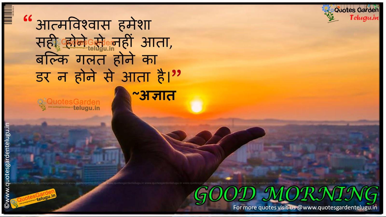 September 11 Quotes Inspirational Wallpapers Good Morning Shayari In Hindi 1219 Quotes Garden Telugu