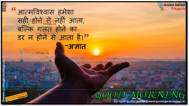 Good morning shayari in hindi 1219