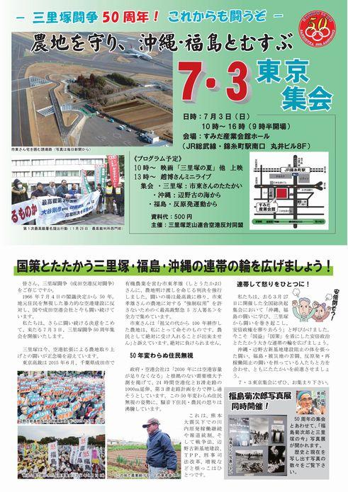 http://www.sanrizuka-doumei.jp/home02/7.3%20rally.pdf
