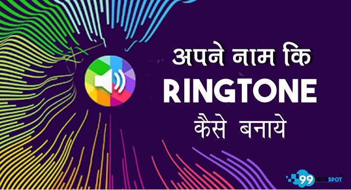 Apne naam ki Ringtone kaise banaye