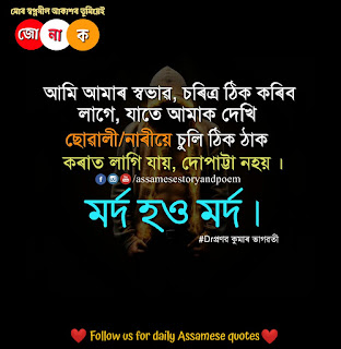 assamese friendship shayari | assamese shayari love story