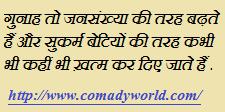 Aaj Ka Vichar In Hindi 2016 आज का विचार जो दिल को छू ले