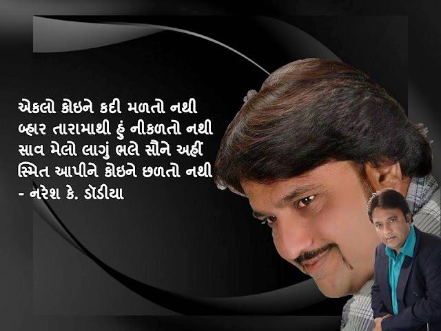एकलो कोइने कदी मळतो नथी Gujarati Muktak By Naresh K. Dodia