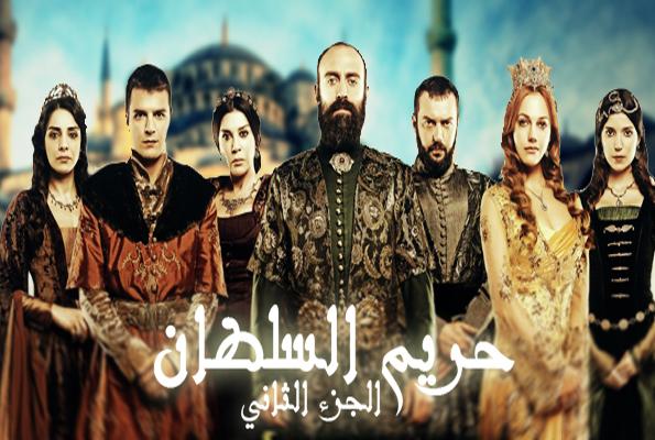 مسلسل حريم السلطان الجزء 4 الحلقة الاخيرة