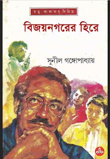 বিজয়নগরের হিরে - সুনীল গাঙ্গোপাধ্যায় Bijaynagarer Hire by Sunil Gangopadhyay