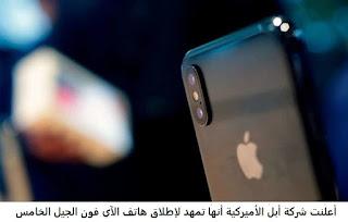 أعلنت شركة أبل الأميركية أنها تمهد لإطلاق هاتف الآي فون 5G