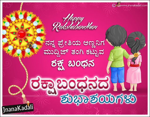 Rakhi Kannada Quotes & Kannada Raksha bandhan Greetings Images, Inspiring Brother & Sister Quotes images in Kannada Language, Beautiful Kannada Rakhi Quotations and Nice Images, Rakhi Greetings in Kannda Language.