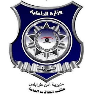 مديرية أمن طرابلس.وزارة الداخلية
