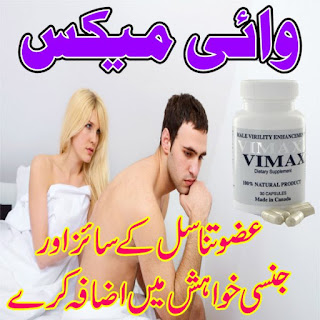 original vimax in pakistan canadian vimax in multan faisalabad