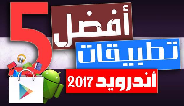 أفضل 5 تطبيقات أندرويد لعام 2017