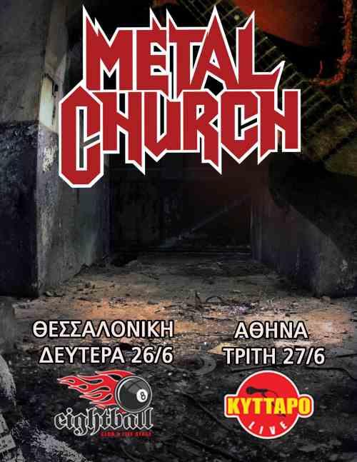 METAL CHURCH: Τον Ιούνιο ζωντανά σε Αθήνα και Θεσσαλονίκη