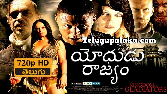 Kingdom of Gladiators Yodhula Rajyam Telugu Dubbed Movie