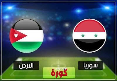 مشاهدة مباراة الاردن وسوريا اليوم بث مباشر