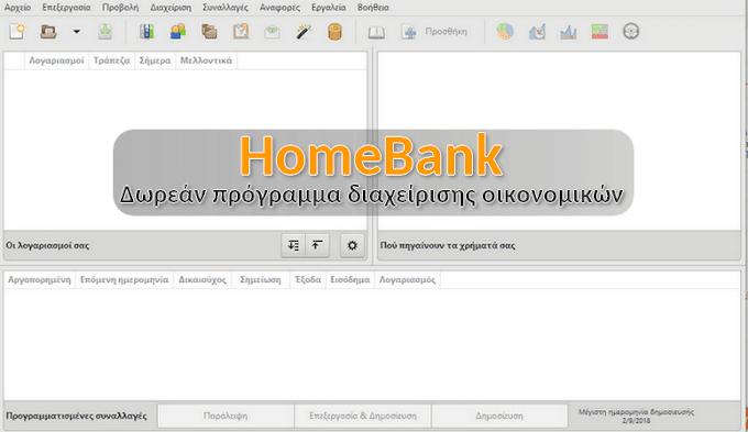 HomeBank 5.1.8 -Δωρεάν πρόγραμμα διαχείρισης οικονομικών