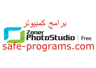 zoner photo studio 17 سيريال