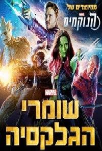 שומרי הגלקסיה  לצפייה ישירהGuardians Of The Galaxy 2014 - DVDRip