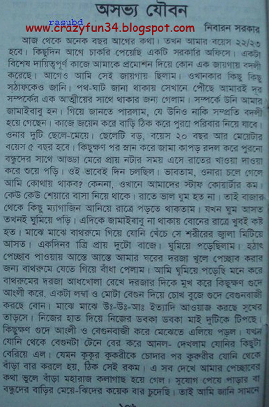 Chodachudir golpo in bangla font
