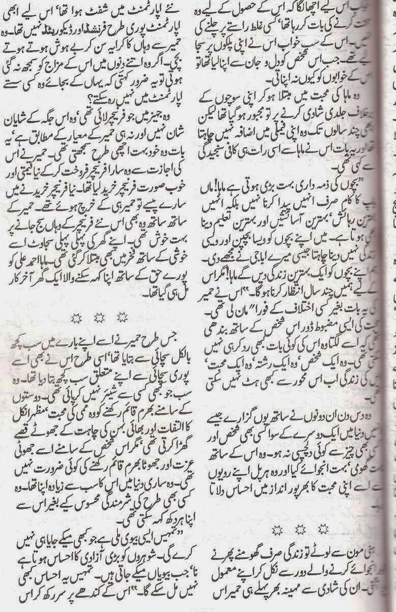 Essay ek yadgar safar in urdu