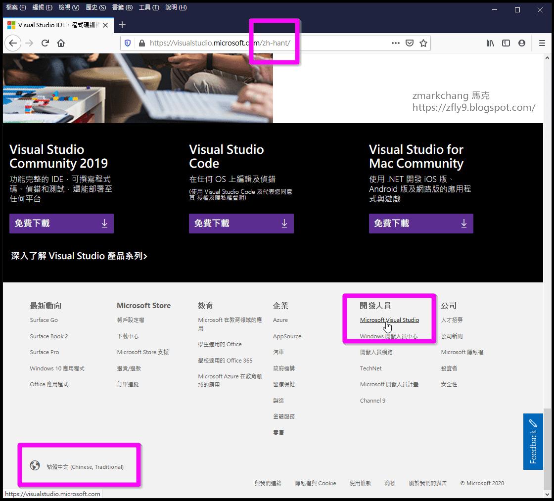 馬克: C# 學習筆記 part 1 教你下載安裝 Visual Studio Community 2019