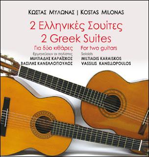http://www.kostasmilonas.gr/twogreeksuites.html