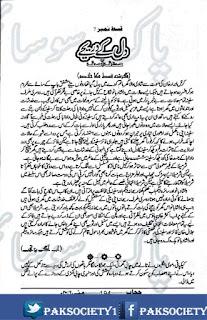 Dil ke dareechay main by Sadaf Asif Episode 7