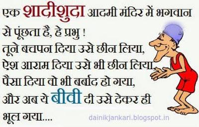 non veg jokes pics in hindi