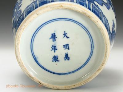 "<img src=""Chinese Ming Jiajing jar .jpg"" alt=""blue and white reign mark"">"
