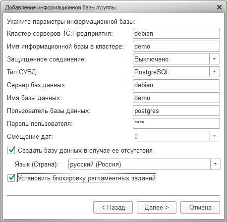 Asplinux установка postпкуe 1с 1с 7.7 обновление счет-фактуры