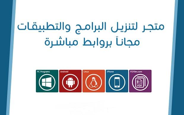 موقع عربي لتحميل أنظمة التشغيل، برامج الويندوز، تطبيقات الأندرويد و الأيفون ... بروابط مباشرة و سريعة