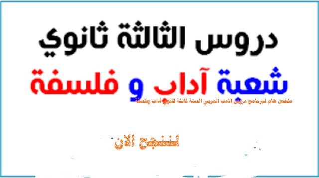 ملخص هام لبرنامج دروس الادب العربي السنة ثالثة ثانوي آداب وفلسفة