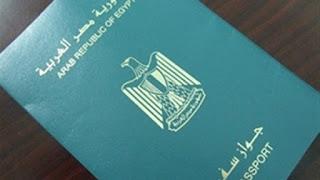 مصر تجرد ثلاثة مواطنين من الجنسية المصرية بسبب الحصول على الجنسية الإسرائيلية
