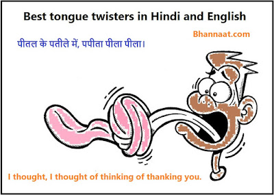 Best Tongue Twisters in Hindi and English