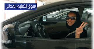 تعليم قيادة السيارات للسيدات في السعودية وعناوين مدارس تعليم القيادة بالسعودية , إذا كنتِ تفكرين في تعلم القيادة فإن هذه المقالة من خلال موقع سوق التعليم المجاني سوف تساعدك في التعرف على طريقة تعليم قيادة السيارات للنساء, تعليم قيادة السيارات للسيدات في السعودية, أسهل طريقة لقيادة السيارة المانيوال, أسرار قيادة السيارات المانيوال, تعليم قيادة السيارات بالصوت والصورة للسيدات, رخصة قيادة السيارات للسيدات في السعودية, تعليم قيادة السيارات الاوتوماتيك للسيدات, وعناوين مدارس تعليم القيادة بالسعودية مثل مدارس تعليم القيادة بجدة للسيدات, ومدرسة تعليم القيادة للنساء بالرياض, التسجيل في مدرسة تعليم القيادة للنساء في السعودية, واسعار تعليم قيادة السيارات 2018,تعليم القيادة للنساء,تعليم قيادة السيارة للنساء,مدرسة تعليم القيادة للسيدات,عناوين مدارس تعليم قيادة السيارات بالرياض,تعليم القياده للمراه,تعليم قيادة السيارات في جدة,اللجنة الوطنية لتعليم قيادة السيارات,اسعار تعليم قيادة السيارات 2018