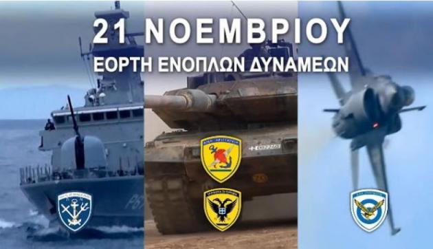 Θεσπρωτία: Γιορτή των Ενόπλων Δυνάμεων την Τρίτη στο Φιλιάτι